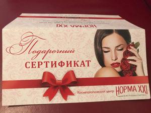 Подарочный сертификат косметологического отделения медицинского центра НОРМА 21